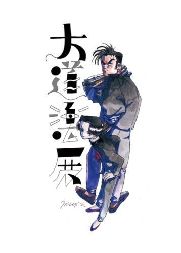 17_01_daidorakuten001