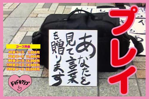 17_01_dokidokiclub001