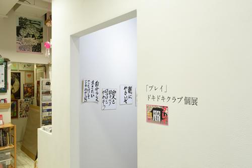 17_01_dokidokiclub002