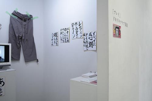 17_01_dokidokiclub004