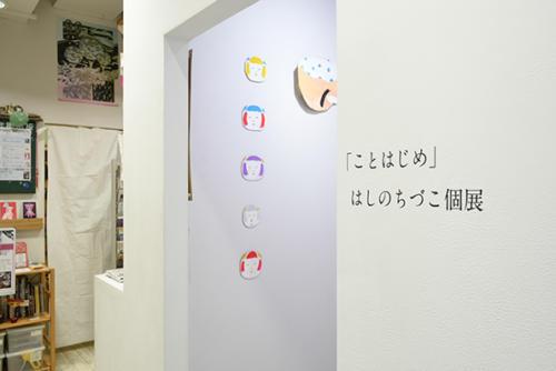 17_01_hashinochiduko002
