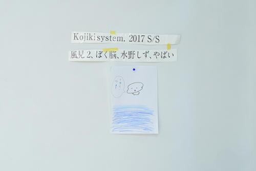 17_01_kojikisystem007