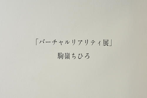 17_01_komaminechihiro008