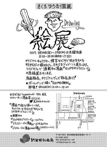 17_03_kikuchiyuki002