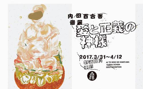 17_03_uchidayurika001