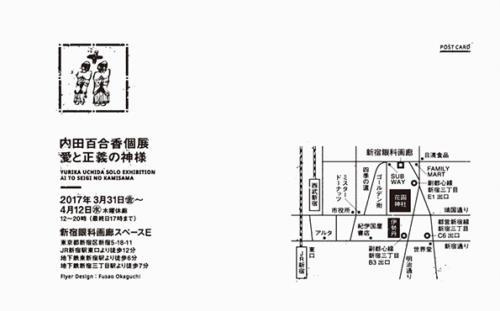 17_03_uchidayurika002