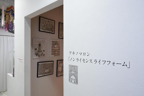 17_05_akinomaron002