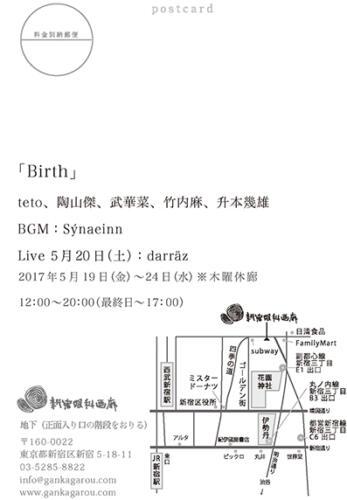 17_05_birth002