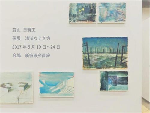 17_05_hiruzenmegata003