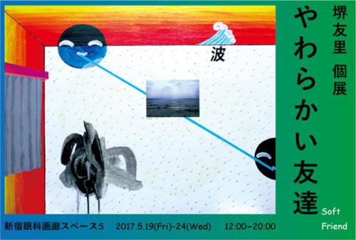 17_05_sakaiyuri001