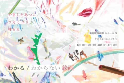 17_07_wakaruwakaranaikaiga001