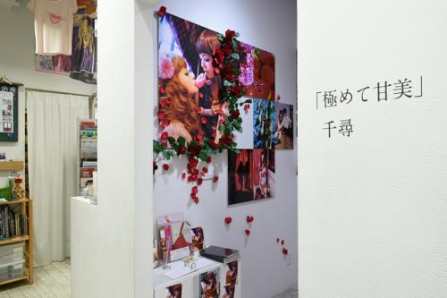 17_08_chihiro002