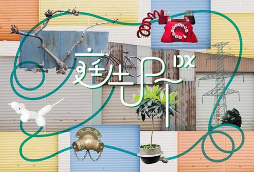 17_08_niwasakiptdx001