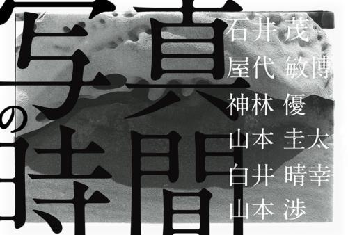 17_08_shashinnojikan001