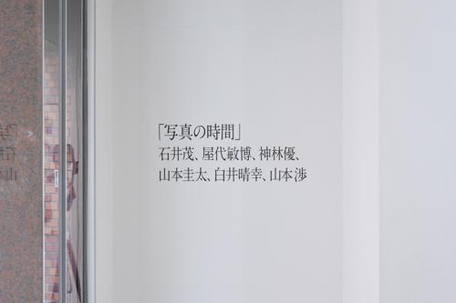 17_08_shashinnojikan060