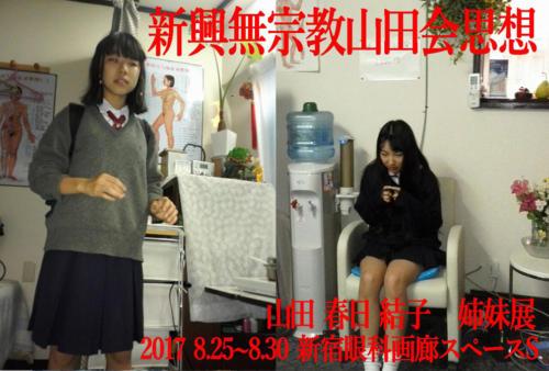 17_08_shinkomushukyoyamadakaishiso001
