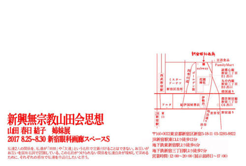 17_08_shinkomushukyoyamadakaishiso002