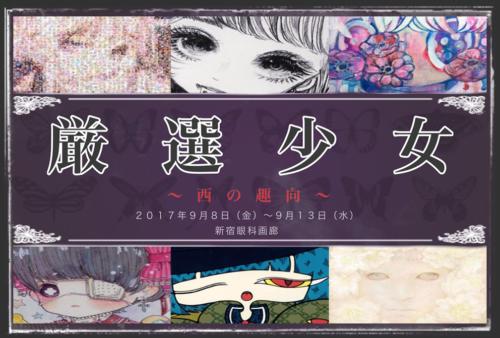 17_09_gensenshojo001