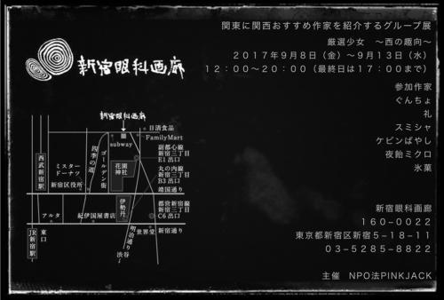 17_09_gensenshojo002