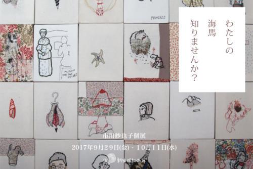 17_09_ichikawasayako001