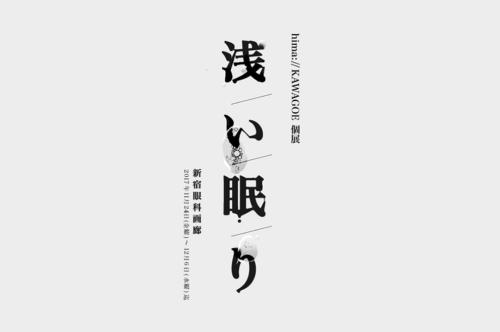 17_11_himakawagoe001