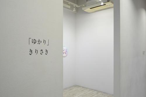 17_11_kirisaki003