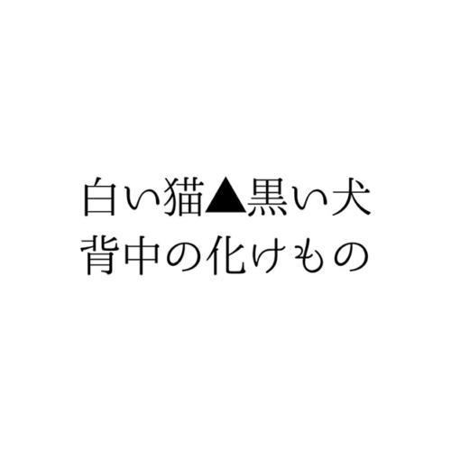 17_11_shiroinekokuroiinusenakanobakemono001