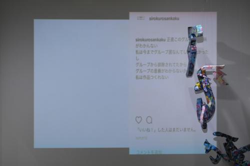 17_11_shiroinekokuroiinusenakanobakemono066