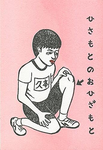 17_12_hisamototakato001