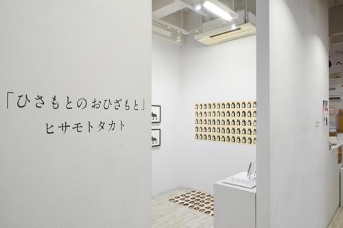 17_12_hisamototakato002