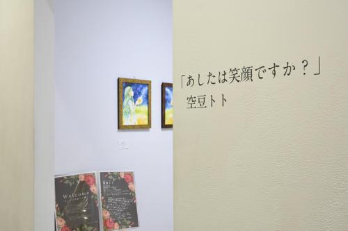 17_12_soramametoto003
