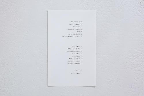 18_01_isshoni011