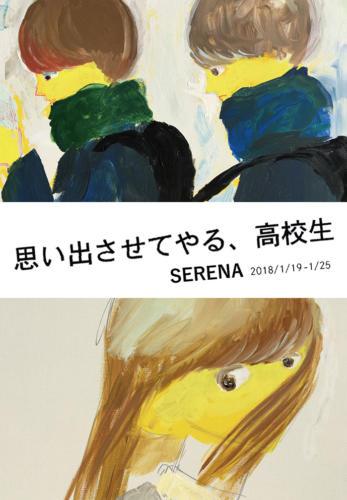 18_01_serena001