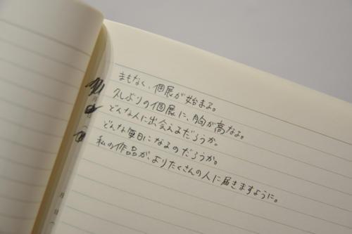 18_02_enamisonoko040