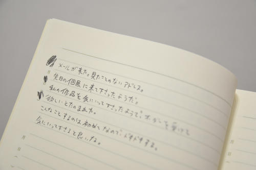 18_02_enamisonoko041