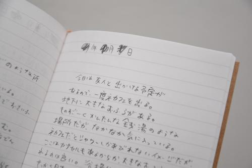 18_02_enamisonoko053