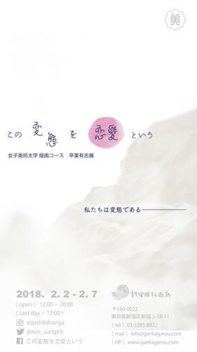 18_02_konohentaiwo001