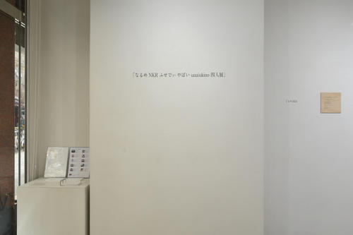 18_02_narume053