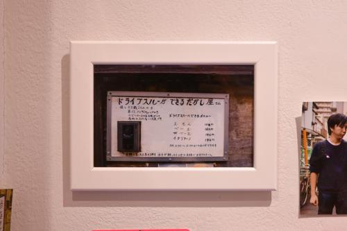 18_02_tokyobetushiten026