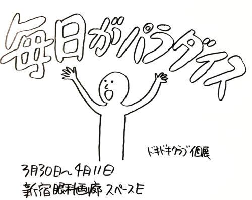 18_03_dokidokiclub001
