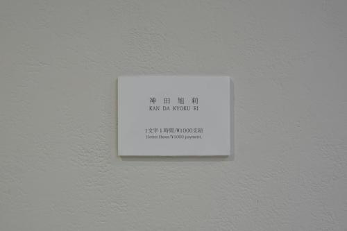 18_03_kandakyokuri009