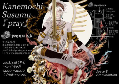 18_03_kanemochisusumu001