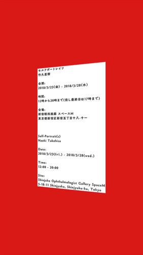18_03_takehisanaoki002