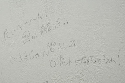 18_03_tengokutojigoku017