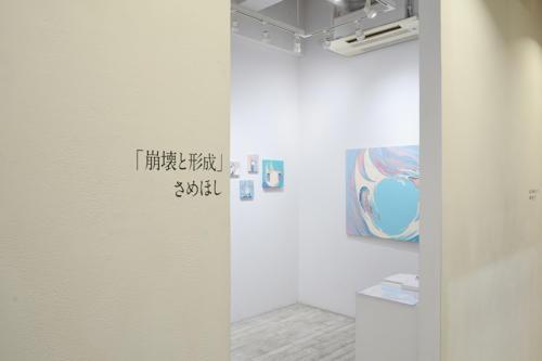 18_04_samehoshi002