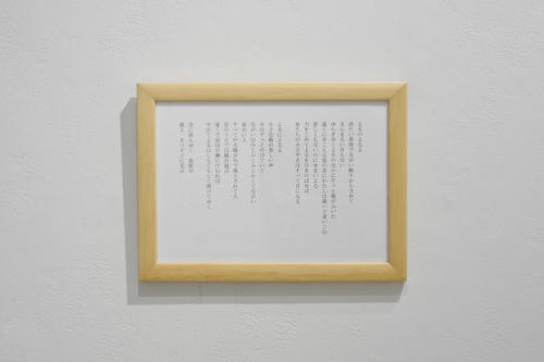 18_04_satotakanari019