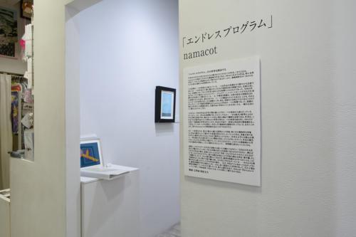 18_06_namacot003