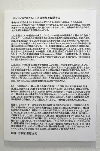 18_06_namacot022