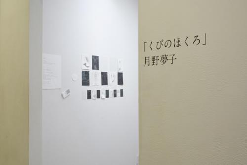 18_08_tsukinoyumeko002