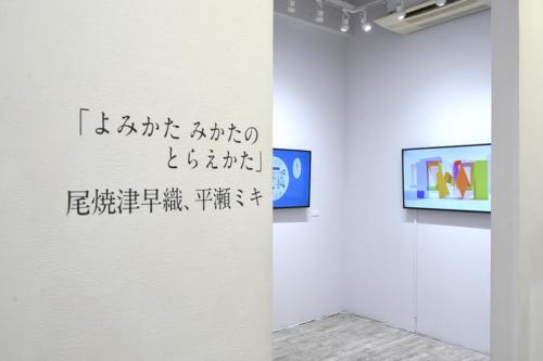 18_08_yomikatamikatanotoraekata002